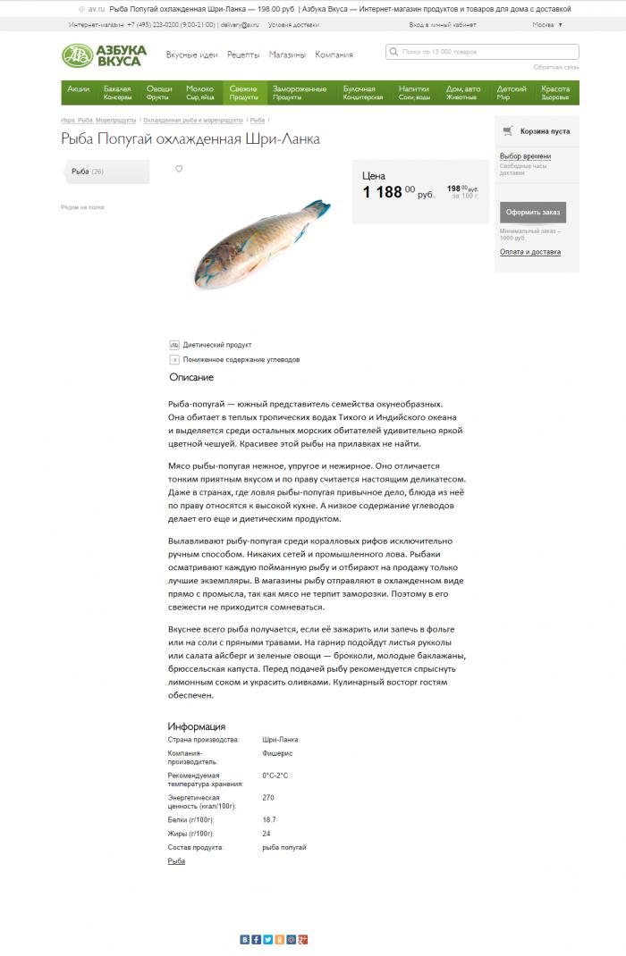 Описание продукта питания — рыбы-попугая — для сайта онлайн-магазина
