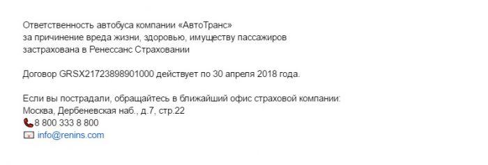 Как написать объявление для маршруток про страховку ОСГОП